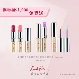 free lipsticks upon spending over $1000